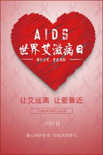 预防艾滋病宣传海报 PSD