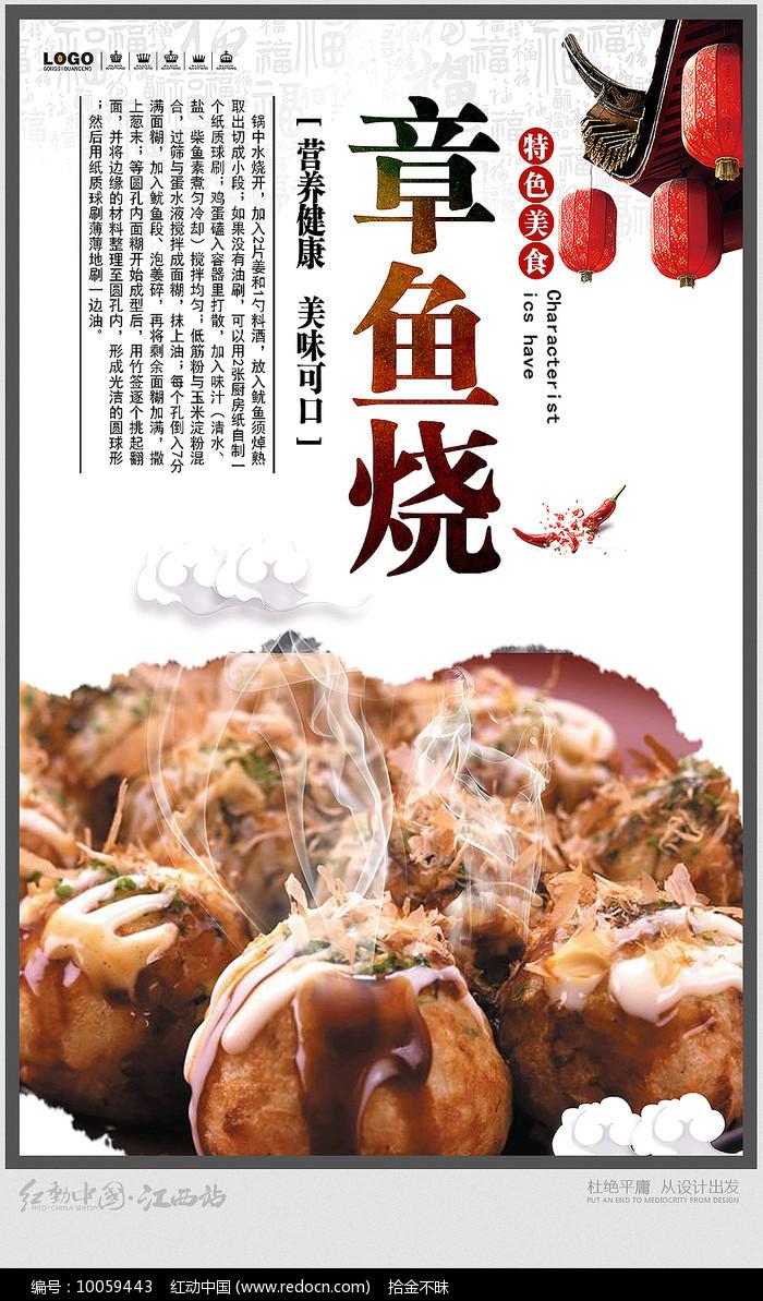 章鱼烧美食文化宣传海报图片