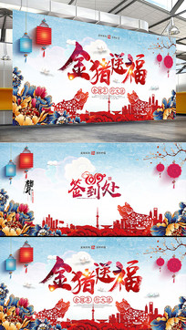 中国风年会展板签到处背景