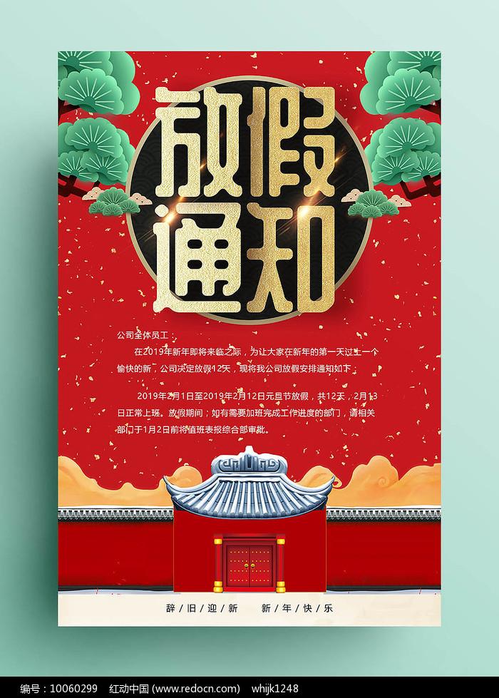 中式复古猪年新年放假通知图片