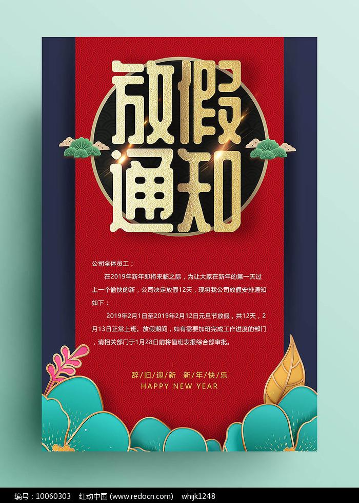 中式猪年新年贺卡放假通知图片