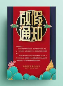 中式猪年新年贺卡放假通知