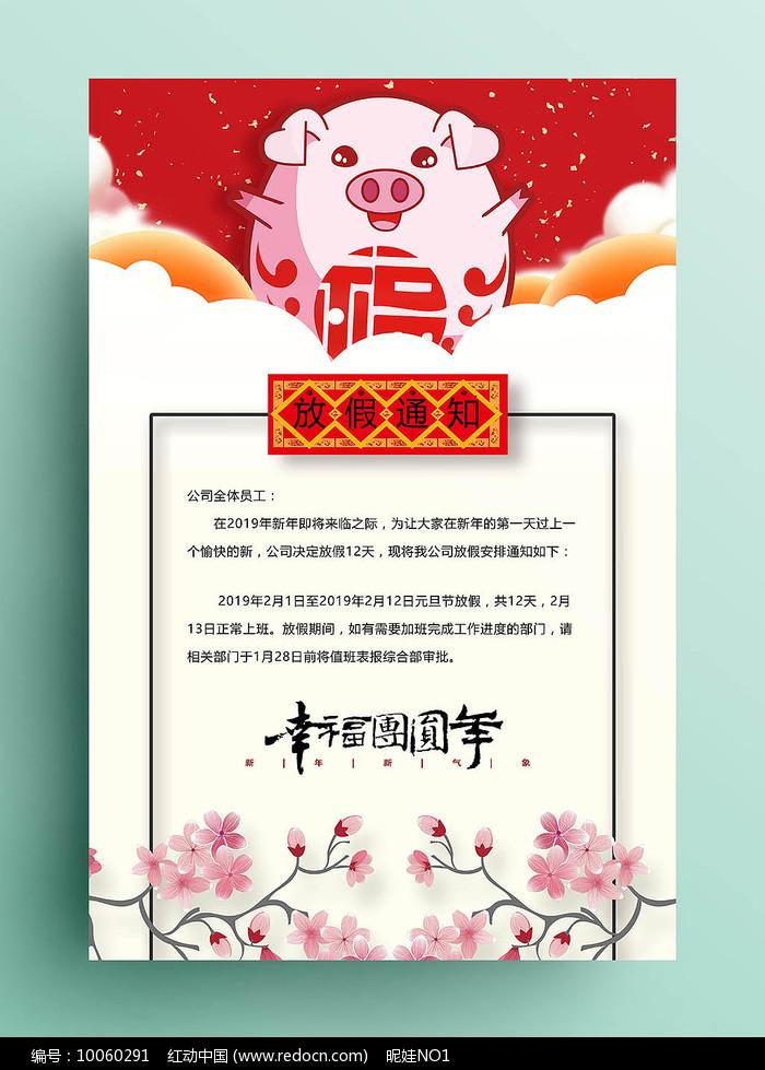 猪年春节贺卡放假通知图片