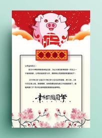 猪年春节贺卡放假通知