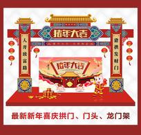 猪年大吉春节拱门