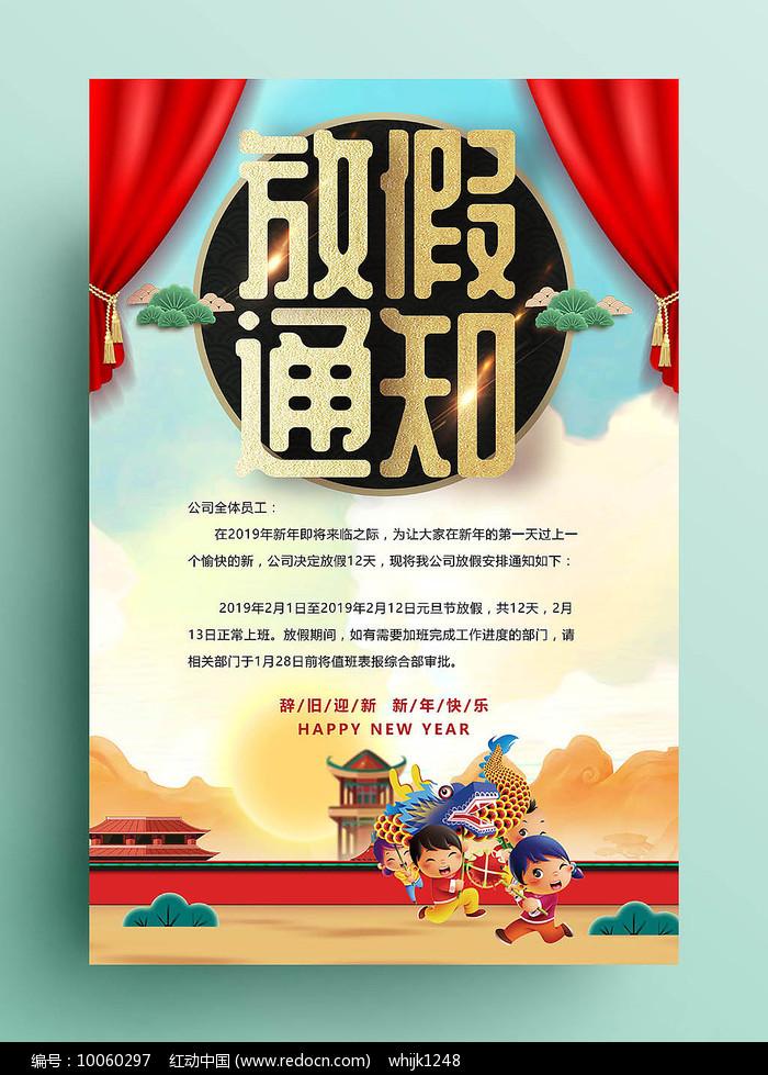 猪年新年春节贺卡放假通知图片