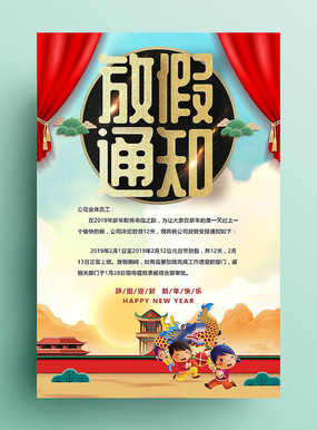 猪年新年春节贺卡放假通知
