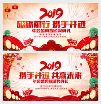 猪年新年春节年会晚会舞台背景