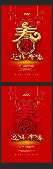 2019年新春迎新年海报