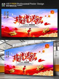2019瑞猪送福新年祝福海报