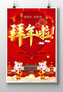 2019新年春节拜年啦海报