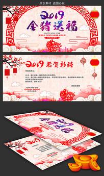 2019中国风新年贺卡