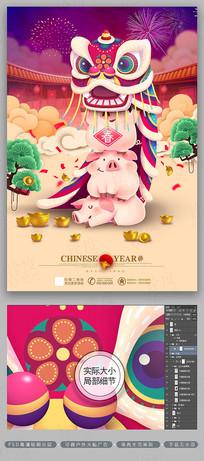 2019猪年创意舞狮新年海报