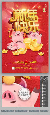 2019猪年喜庆新年快乐海报