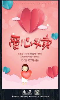 创意爱心义卖宣传海报