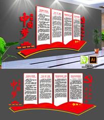党支部学习文化墙设计