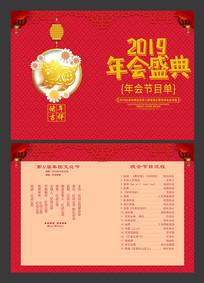 大气2019猪年年会节目单
