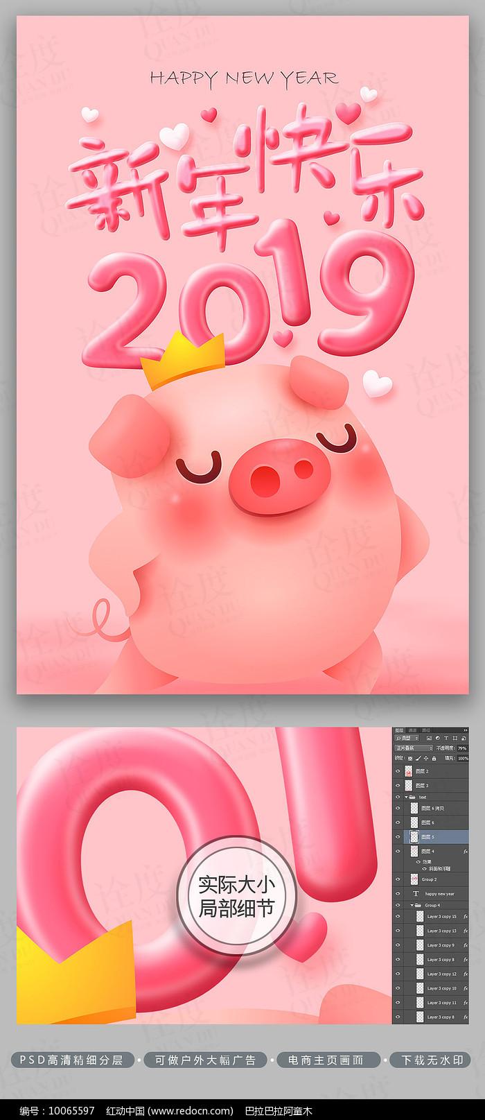 粉色卡通猪新年快乐海报