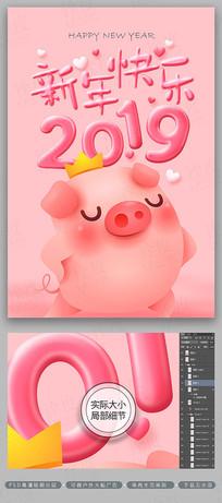 粉色卡通猪新年快乐海报 PSD