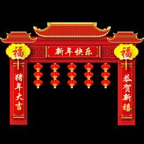 红色新年快乐门楼拱门美陈