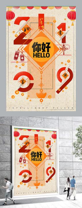 简约创意2019猪年春节海报
