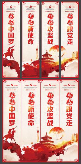 简约的中国梦党建挂画