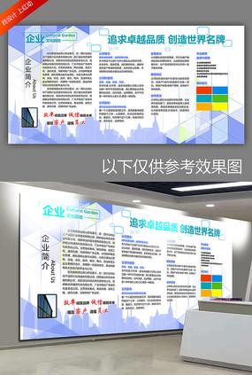 简约蓝色几何企业文化墙宣传栏