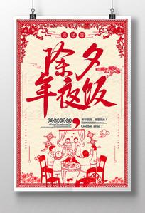 简约中国风除夕年夜饭海报