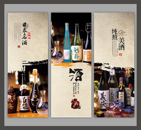 日本名酒海报