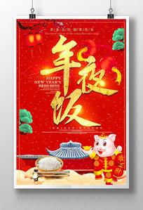 喜庆2019猪年年夜饭海报