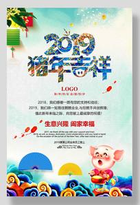 中国风2019猪年新年贺卡