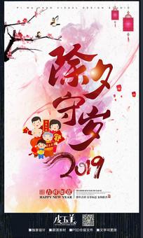 中国风除夕守岁宣传海报