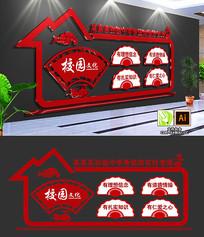 中式四有教师学校文化墙