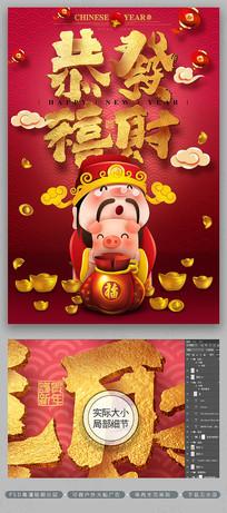 猪年财神到新年恭喜发财海报