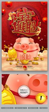 猪年春节新年招财进宝海报
