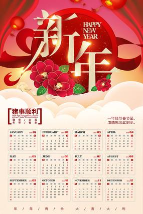 猪年金色高端红色花朵丝绸挂历