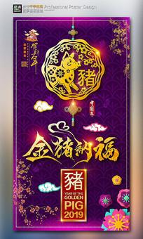 紫色2019猪年海报金猪纳福