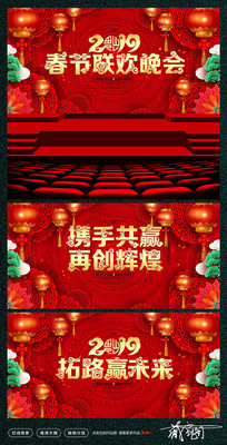 2019春节联欢晚会背景设计