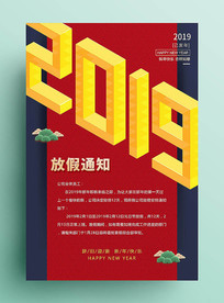2019放假通知活动海报