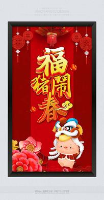 2019福猪闹春节日海报素材