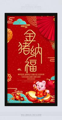 2019金猪纳福活动促销海报