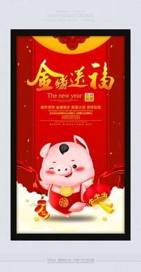 2019金猪送福春节节日海报