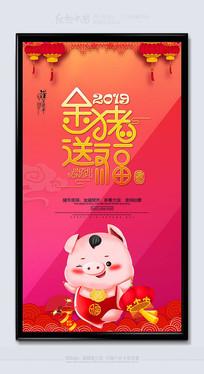 2019金猪送福活动海报设计