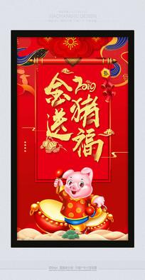 2019金猪送福活动海报素材