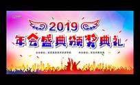 2019年会盛典舞台背景展板