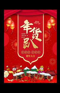 2019年货节促销活动海报