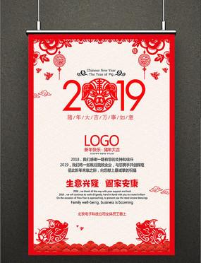 2019年猪年新年贺卡设计