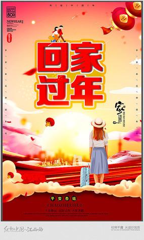 2019平安回家宣传海报
