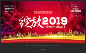 绽放2019年会背景 TIF