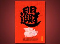 2019日日进财中国年海报